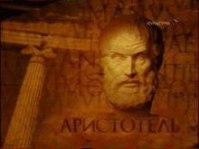Embedded thumbnail for Аристотель - Афинская Школа